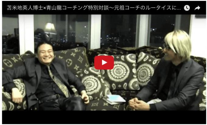 元祖コーチのルータイスについて苫米地英人博士と青山龍マスターが特別対談!