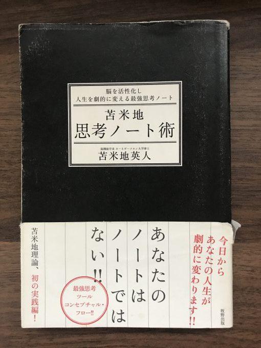 苫米地思考ノート術とオススメのノートサイズ
