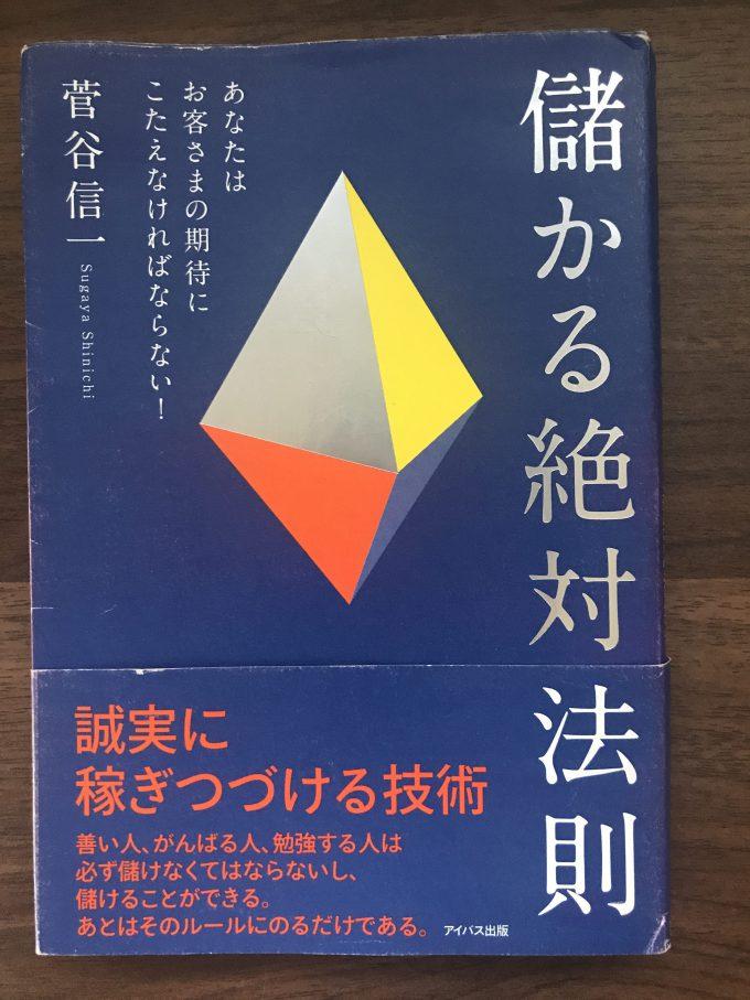 菅谷信一さん 儲かる絶対法則 紹介