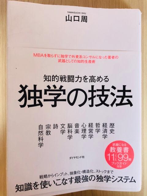知的戦闘力を高める独学の技法 山口周さん著 紹介