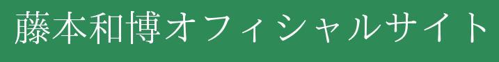 藤本和博公式ページ